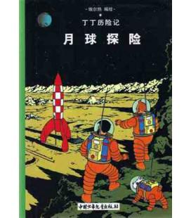 Explorando a Lua - Tintim (Versão chinesa)