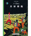 Aterrizaje en la Luna - Tintín (Versión en chino)