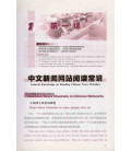 Learning About China from Newspapers 2