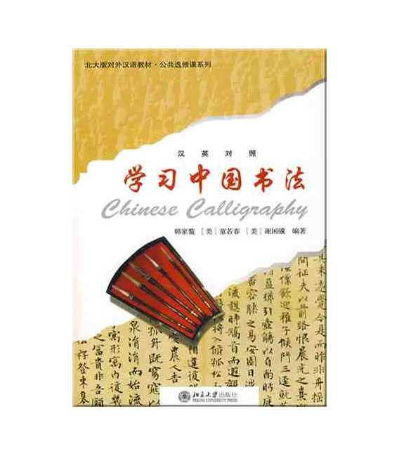 Chinese Calligraphy (Incluye DVD)