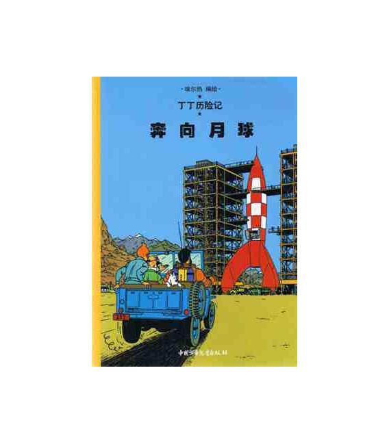 Objetivo: La luna- Tintín (Versión en chino)