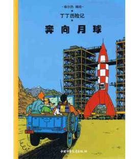 Objetivo: La luna - Tintín (Versión en chino)