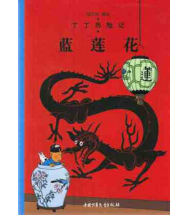 O Lótus azul - Tintim (Versão chinesa)
