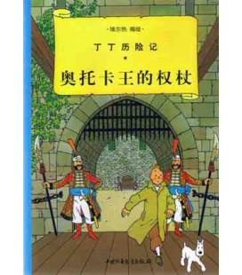 El cetro de Ottokar - Tintín (Version en chino)