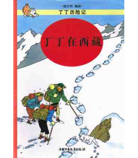 Tintim no Tibete (Versão chinesa)