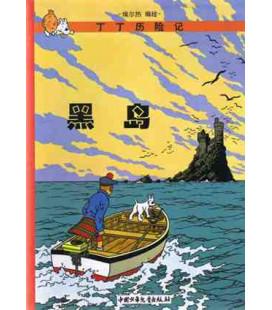 A Ilha Negra - Tintim (Versão chinesa)