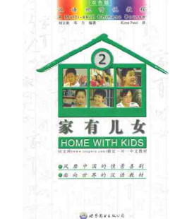 Home with Kids Vol. 2 (Textbook + 2 DVD)