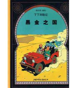 Tintín en el país del oro negro (Versión en chino)