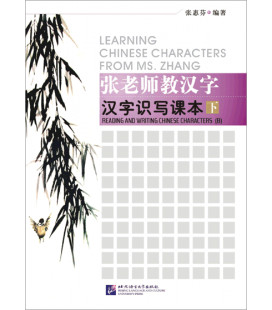 Reading and Writing Chinese Characters (B) Textbook