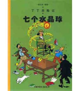 Las 7 bolas de cristal - Tintín (Versión en chino)