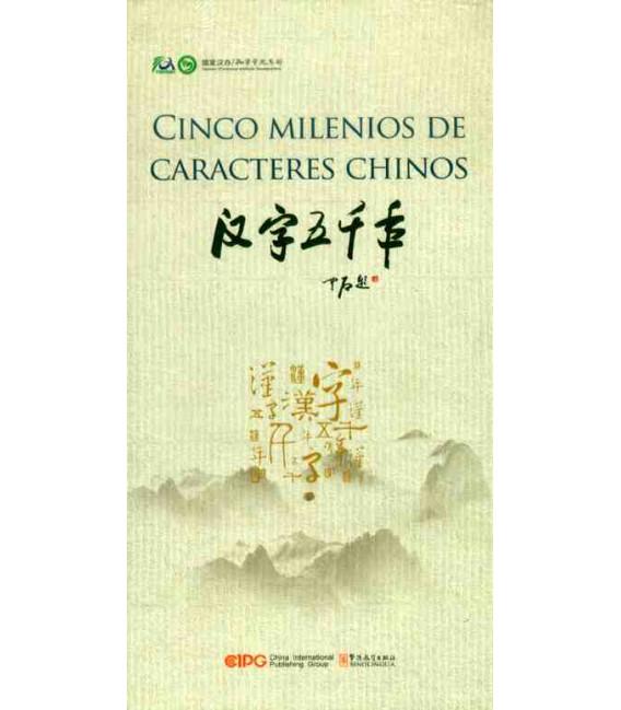 Cinco milenios de caracteres chinos (Pack 4 DVD)