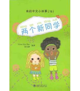 Dos nuevos compañeros de clase (Liang ge xin tongxue) - CD included