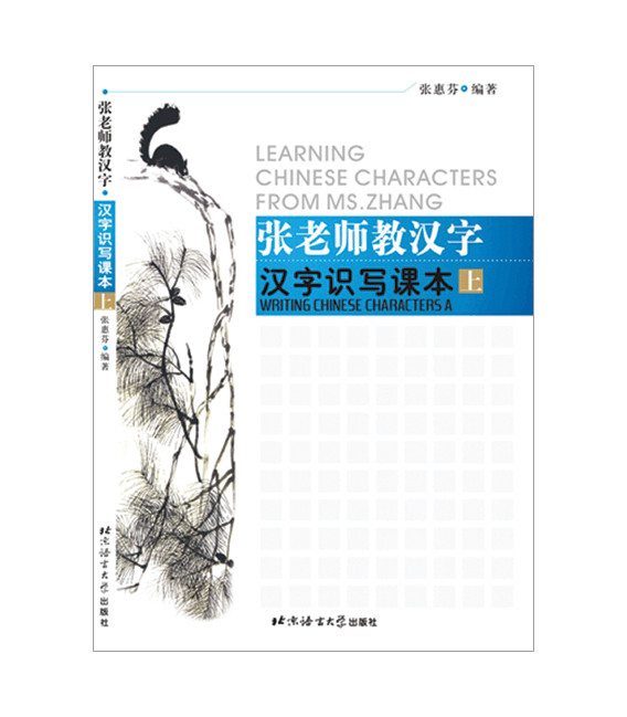 Reading and Writing Chinese Characters (A) Textbook