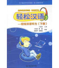 Qingsong Hanyu- Nivel elemental 2 (Incluye CD MP3)