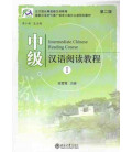 Intermediate Chinese Reading Course Volume 1 (Second edition)