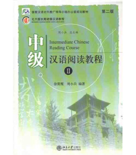 Intermediate Chinese Reading Course Volume 2 (Second edition)