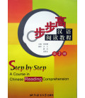 A Course in Chinese Reading Comprehension: Step by Step Vol.2