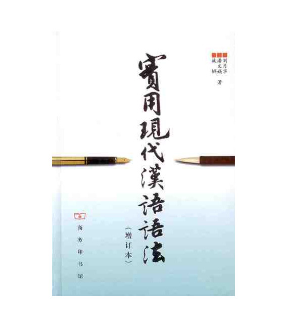 Practical Grammar of Modern Chinese (Enlarged and Revised Edition)