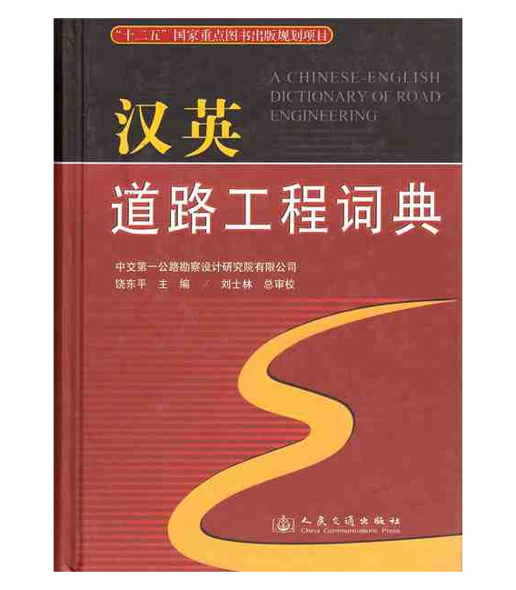 A Chinese-English Dictionary of Road Engineering