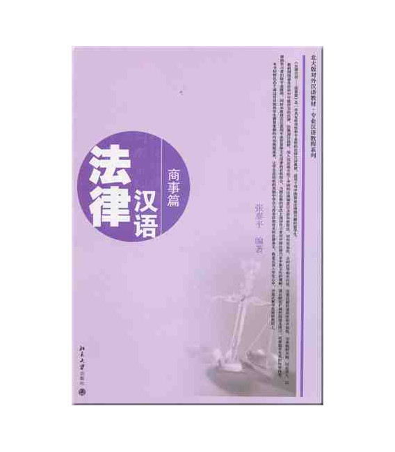 Chinese for Law-Commercial Affairs ( CD Included)