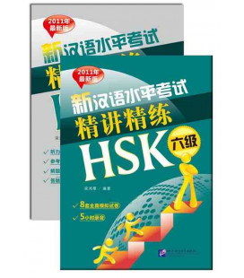 An Intensive Guide to the New HSK Test - Instruction and Practice- Level 6 (Incluye CD)