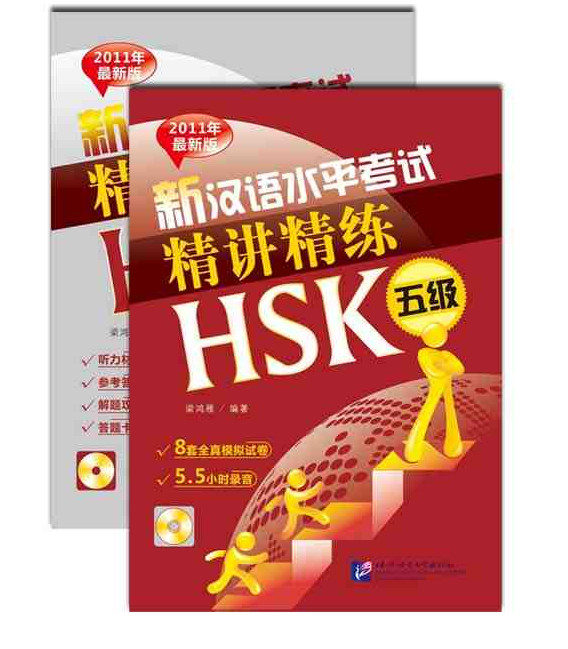 An Intensive Guide to the New HSK Test - Instruction and Practice- Level 5 (Incluye CD)