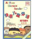 My First Chinese Reader- Student Workbook Set (2 books) Vol 1
