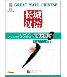Great Wall Chinese - Textbook 3 (includes audio CD)