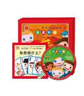I Love Chinese 12 Storybooks- Simplified (CD included)