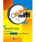A Course in Chinese Reading Comprehension: Step by Step Vol.4