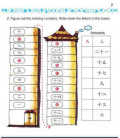 Easy Steps to Chinese for Kids- Workbook 2A