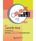 A Course in Chinese Reading Comprehension: Step by Step Vol.6