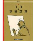 Tintin Alph Art - La última aventura de Tintín (Versión en chino)