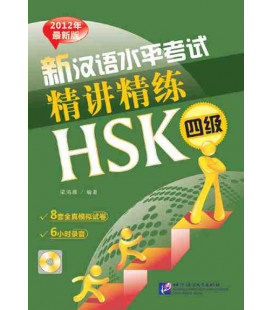 An Intensive Guide to the New HSK Test - Instruction and Practice- Level 4 (CD included)