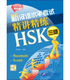 An Intensive Guide to the New HSK Test - Instruction and Practice- Level 3 (CD included)