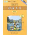 Kuaile Hanyu Vol 3 - Fichas de palabras