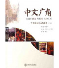 Chinese Wide Angle (Incluye 2 CD)