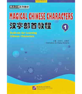 Magical Chinese Characters - Radicals for Learning Chinese Characters 1 (CD included)