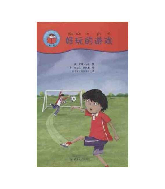 Hao wan de youxi- Funny Game (Start Reading Chinese Level 2)- Fun and Games- Incluye CD-ROM