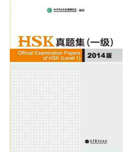 Official Examination Papers of HSK Level 1 - Edición 2014 (CD included)