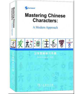 Mastering Chinese Characters- A Modern Approach (CD included)