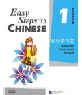 Easy Steps to Chinese 1 - Workbook