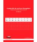 Cuadernillo de escritura Shengziben- Práctica de caracteres chinos con pinyin (pack 5 unidades)