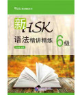 Grammar explanations and exercises for new HSK examination- level 6