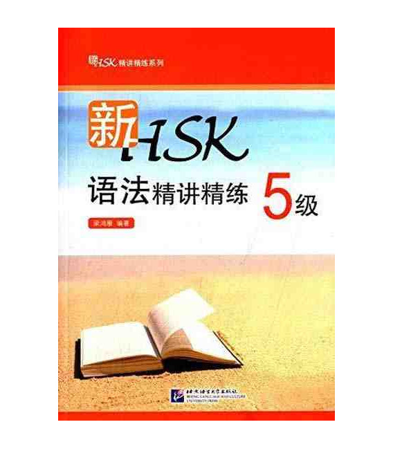 Grammar explanations and exercises for new HSK examination- level 5