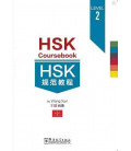HSK Coursebook Level 2 (includes free audio download)