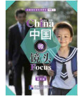 China Focus: Chinese Audiovisual-Speaking Course Intermediate Level (I) Education