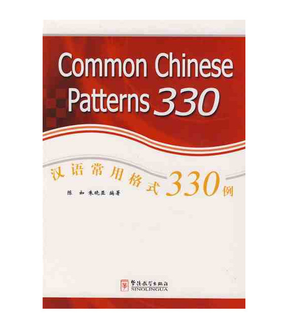 Common Chinese Patterns 330