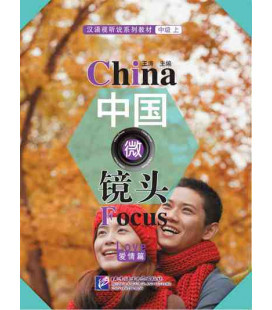 China Focus: Chinese Audiovisual-Speaking Course Intermediate Level (I) Love