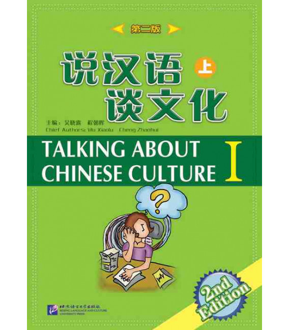 Talking About Chinese Culture 1 (Incluye CD)